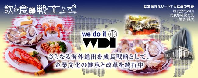 飲食の戦士たち~プロフェッショ...