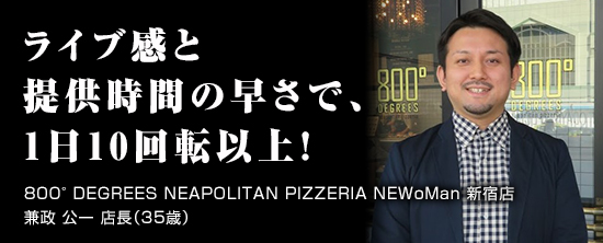 800° DEGREES NEAPOLITAN PIZZERIA NEWoMan 新宿店 兼政 公一 店長(35歳)
